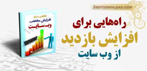 کتاب آموزش افزایش بازدید سایت